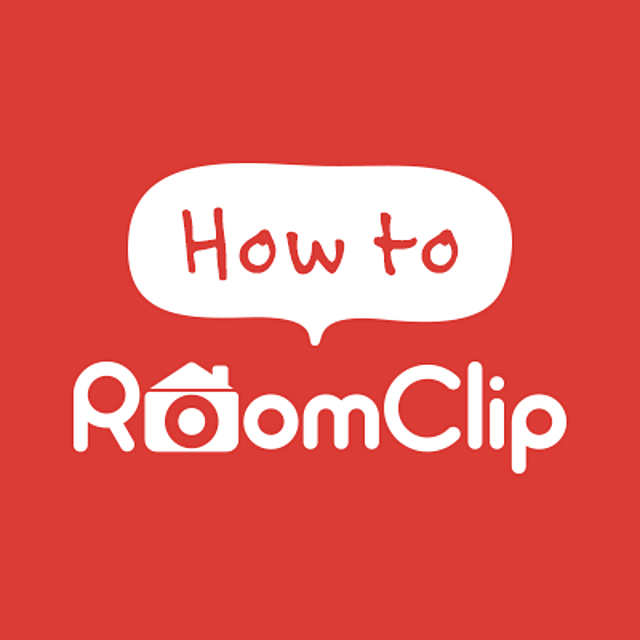 【RoomClipの使い方】アイテムタグ 〜おすすめ商品を共有しよう!〜