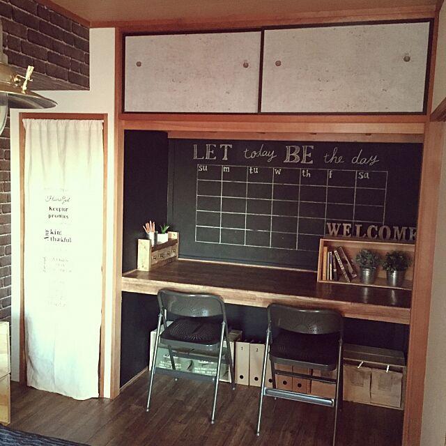 現状回復OK,ワークスペース,元押入れ,JKK東京×RoomClip,コンクリート風壁紙,レンガ柄壁紙,団地リノベーション,DIY,木箱,元和室,チョークボードペイント akiの部屋