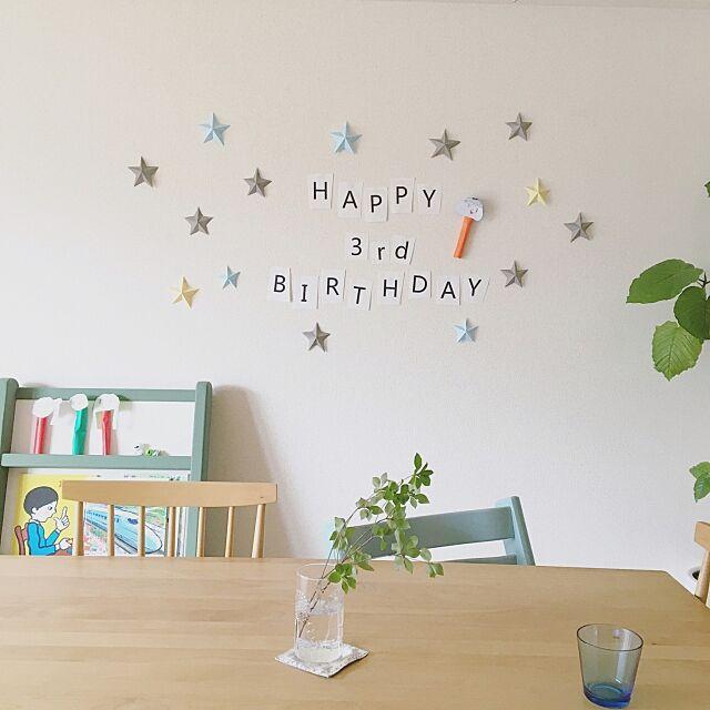 On Walls,ウンベラータ,絵本棚,誕生日飾り付け,リビングダイニング,リビング,子供がいる家,シンプル,賃貸,賃貸マンション,シンプルインテリア,ダイニング,観葉植物,星 himaの部屋