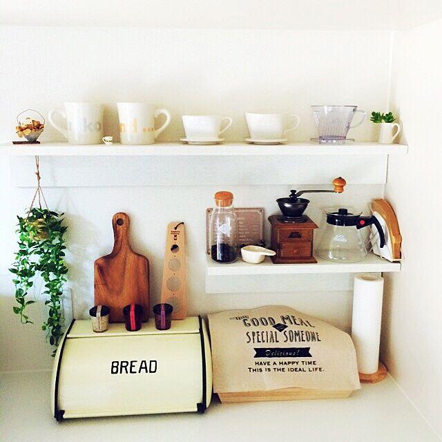 My Shelf,メリタ,Studio Clip,niko and… ,ナチュラルキッチン,リクシル,無印良品 壁に付けられる家具,無印良品,kalita,コーヒーミル,3COINS,セリア,ニコガチャ ka-naの部屋