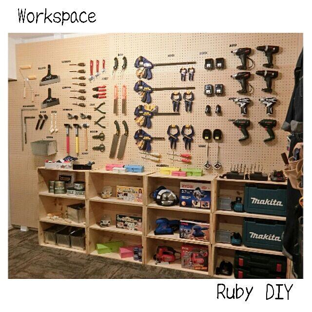 Overview,DIY,ルビーDIY,2×4材,ディアウォール,DIYFACTORY,有孔ボード,ペグボード,作業場,ワークスペース,工具,リンゴ箱,壁面ディスプレイ,壁面収納,電動工具 DIYFACTORYFUTAKOの部屋