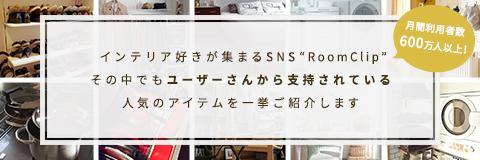 """月間利用者数600万人以上!インテリア好きが集まる住まいと暮らしのSNSメディア""""RoomClip"""" その中でもユーザーさんから支持されている人気の高いアイテムをご紹介します"""