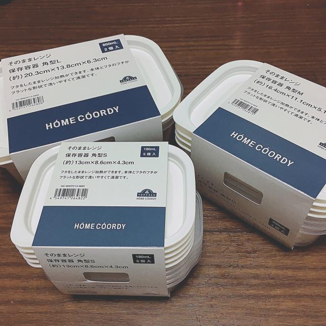 毎日使いたい☆使いやすくて見た目もいい食品保存容器集