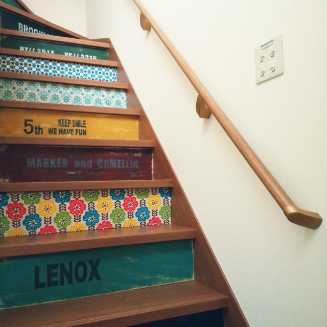 上り下りがきっと楽しくなる♪階段の蹴込み板リメイク