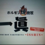 isshin63