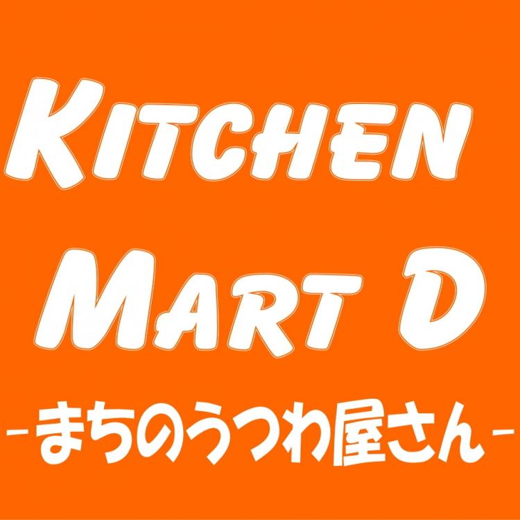 KitchenMartD