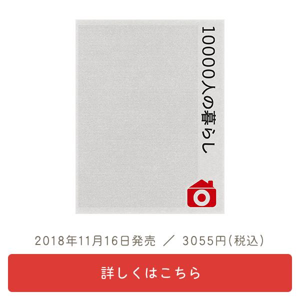 書籍『10000人の暮らし』発売