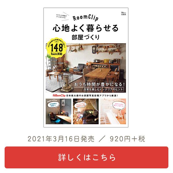 ムック本「RoomClip 心地よく暮らせる部屋づくり」発売!