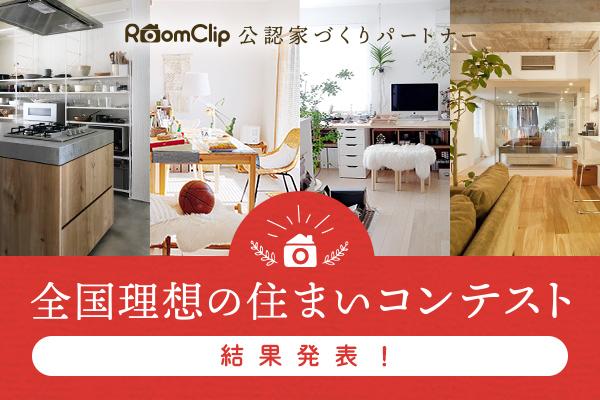 RoomClip公認家づくりパートナー