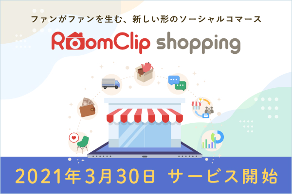 RoomClip ショッピング