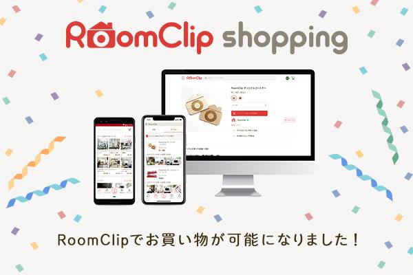 RoomClipでお買い物が可能になりました!
