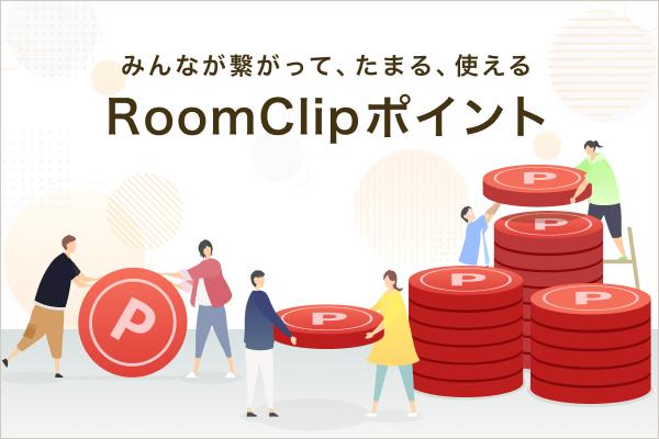 みんなが繋がって、たまる、使える RoomClipポイント
