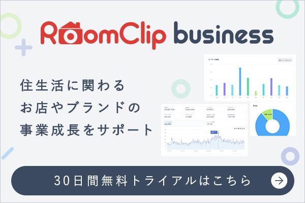 RoomClip ビジネス