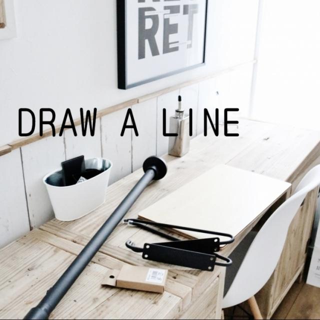 暮らしに自分だけの一本の線を!DRAW A LINEのあるお部屋
