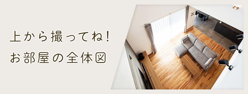 上から撮ってね!お部屋の全体図