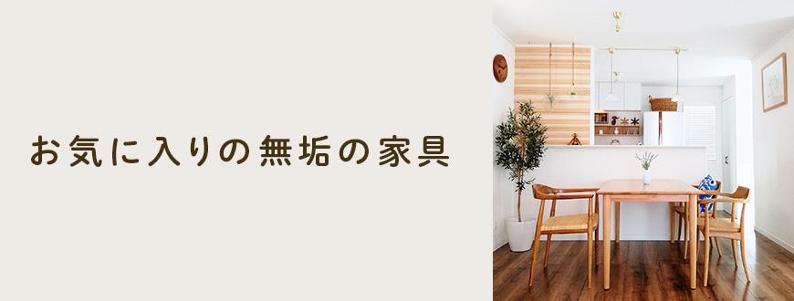 お気に入りの無垢の家具