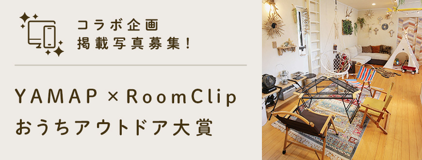 YAMAP×RoomClipコラボ企画 「おうちアウトドア」大賞