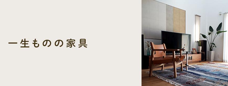 一生ものの家具