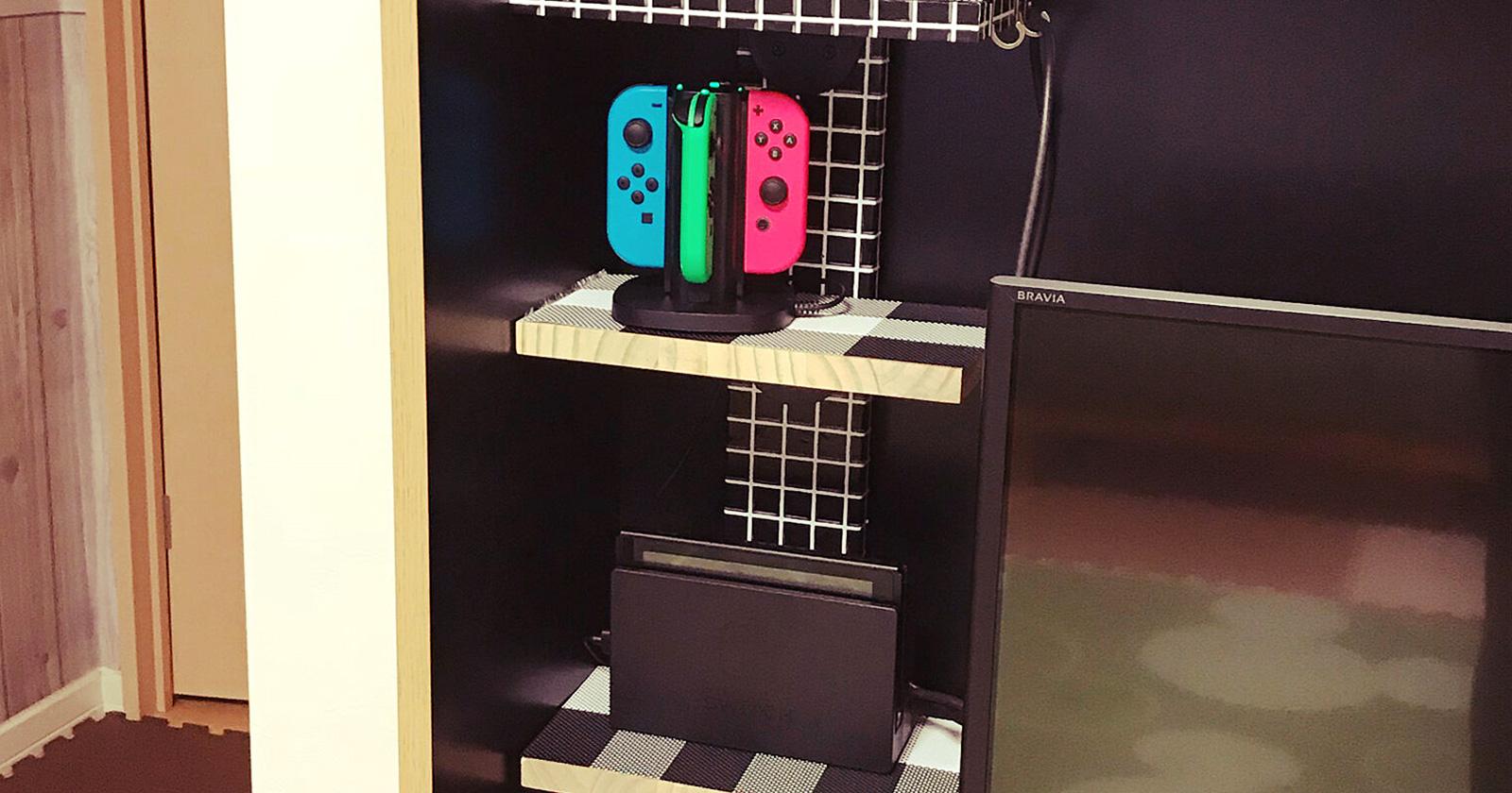 ゲーム機の収納