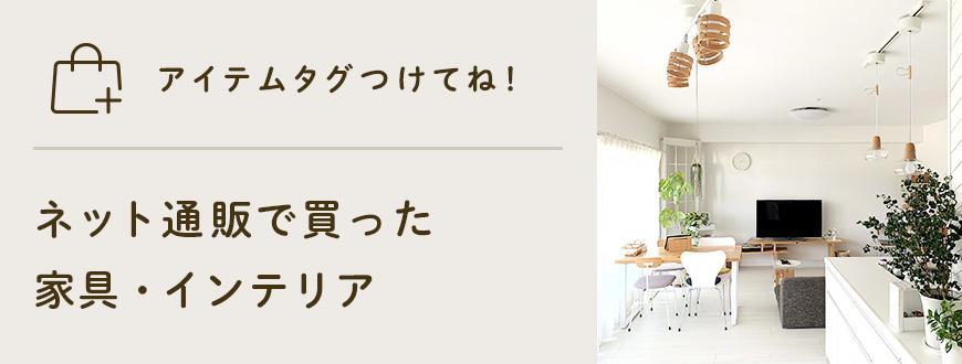 「アイテムタグつけてね」ネット通販で買った家具・インテリア