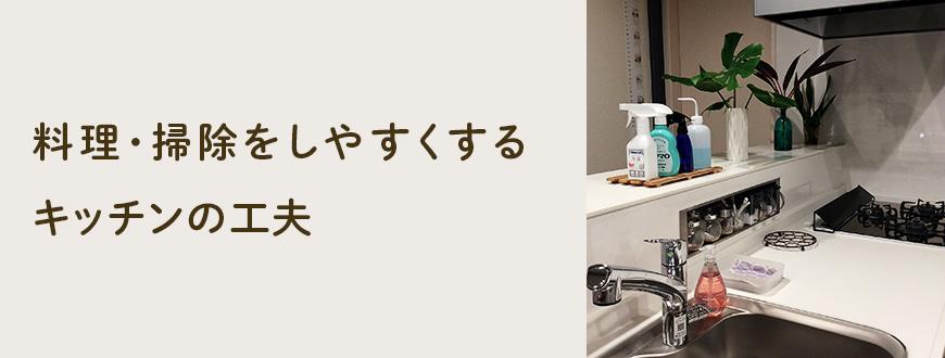 料理・掃除をしやすくする キッチンの工夫