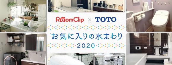 RoomClip × TOTO お気に入りの水まわり2020