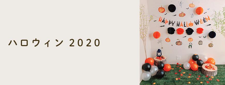 ハロウィン 2020