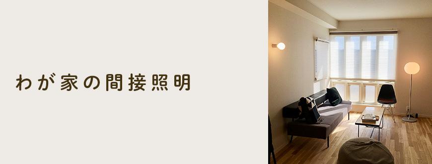 わが家の間接照明
