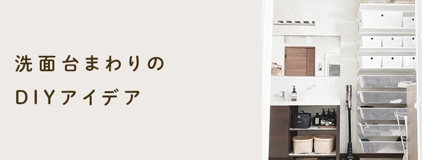 洗面台まわりのDIYアイデア
