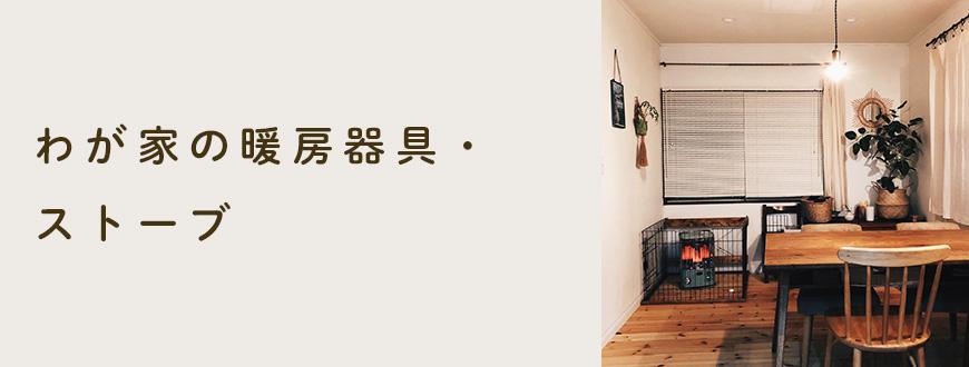 わが家の暖房器具・ストーブ