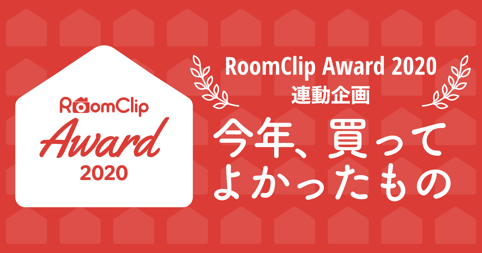 RoomClip Award 2020 連動企画「今年、買ってよかったもの」