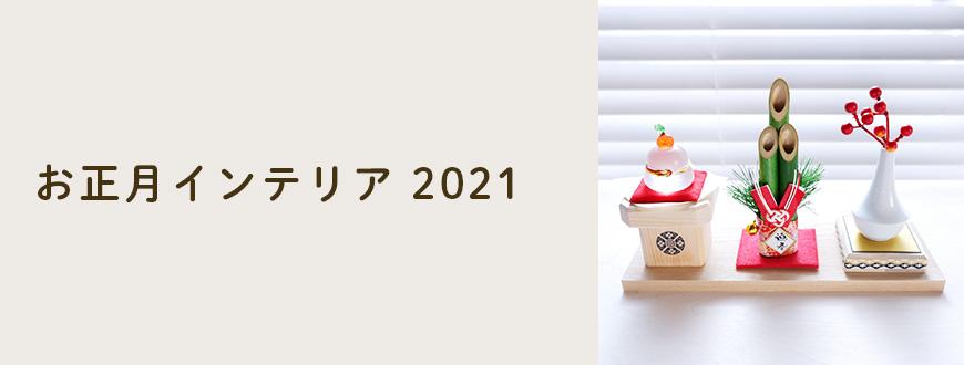お正月インテリア 2021