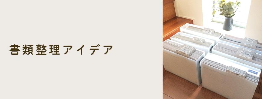 書類整理アイデア