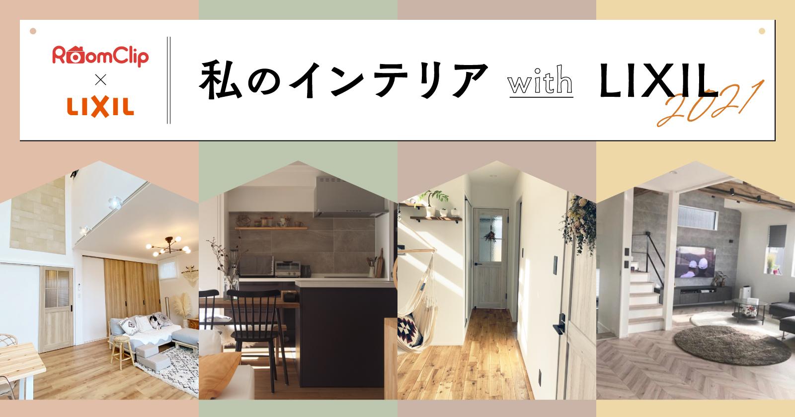 私のインテリア with LIXIL 2021