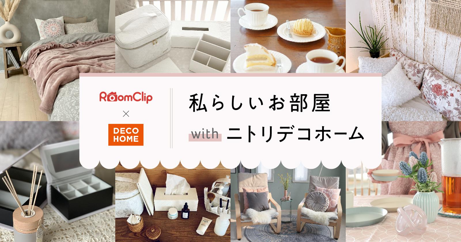 私らしいお部屋 with ニトリデコホーム