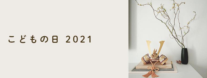こどもの日 2021