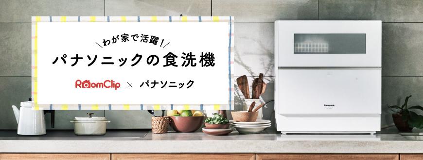 わが家で活躍!パナソニックの食洗機