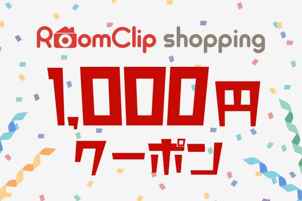 RoomClipショッピング 賞
