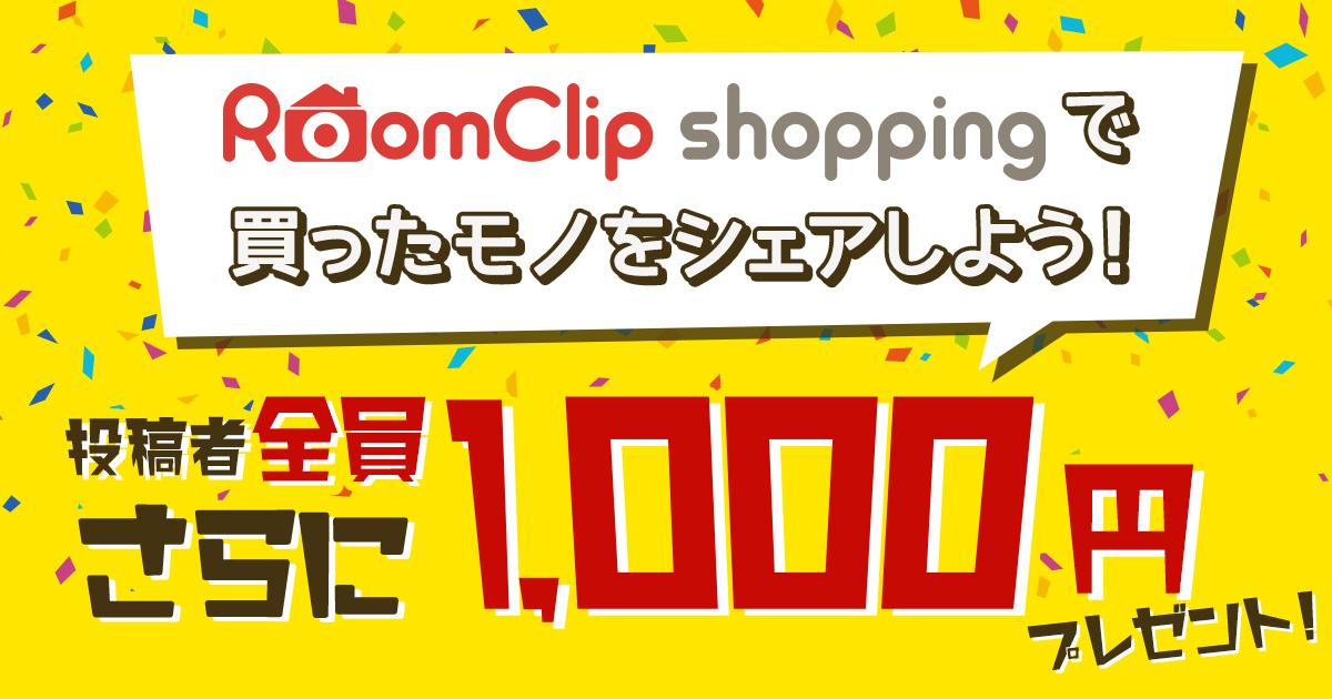 〜キャンペーン連動企画〜 RoomClipショッピングで買ったモノをシェアしよう!
