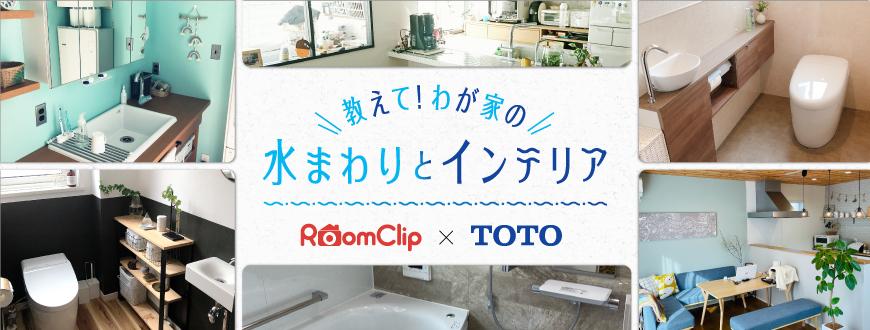 RoomClip × TOTO 教えて!わが家の水まわりとインテリア