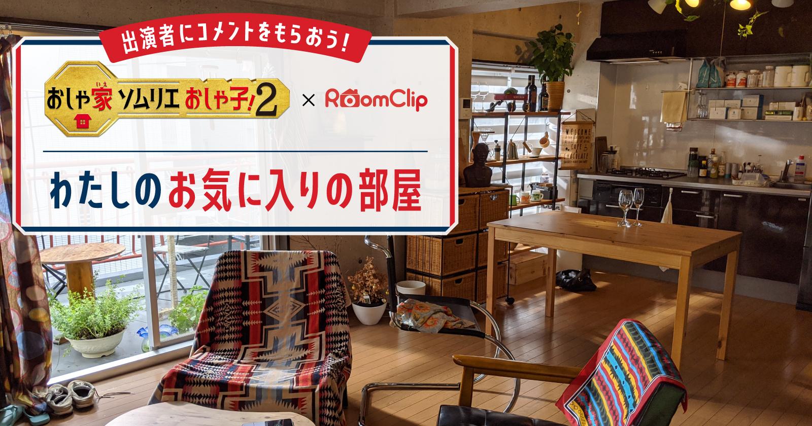 「おしゃ家ソムリエおしゃ子!2」出演者にコメントをもらおう!わたしのお気に入りの部屋