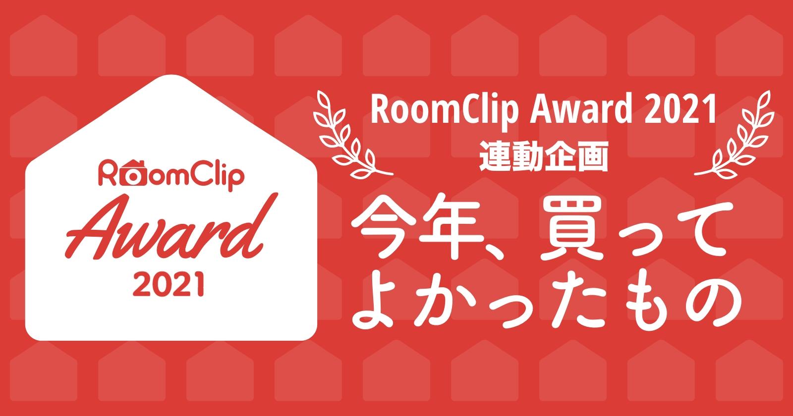 RoomClip Award 2021 連動企画「今年、買ってよかったもの」
