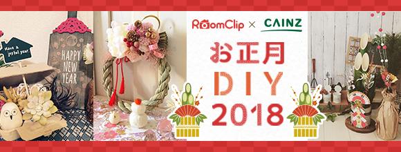 RoomClipのイベント お正月DIY