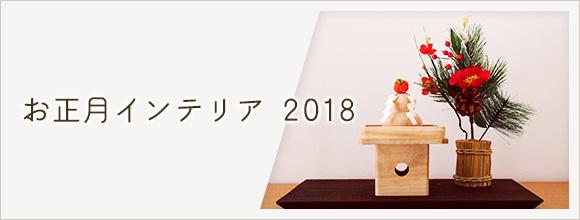RoomClipのイベント お正月インテリア 2018