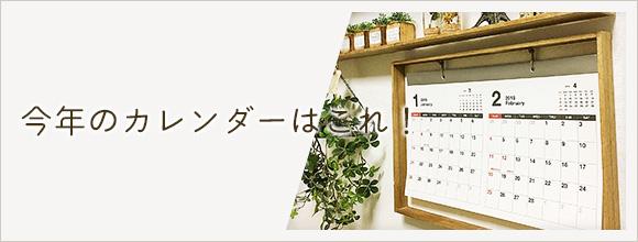 RoomClipのイベント 今年のカレンダーはこれ!