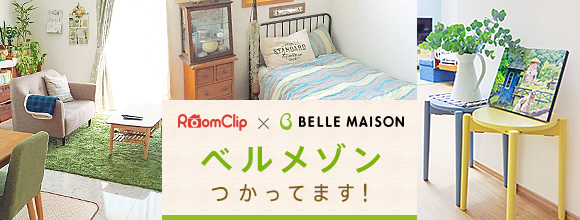 RoomClipのイベント ベルメゾンつかってます!