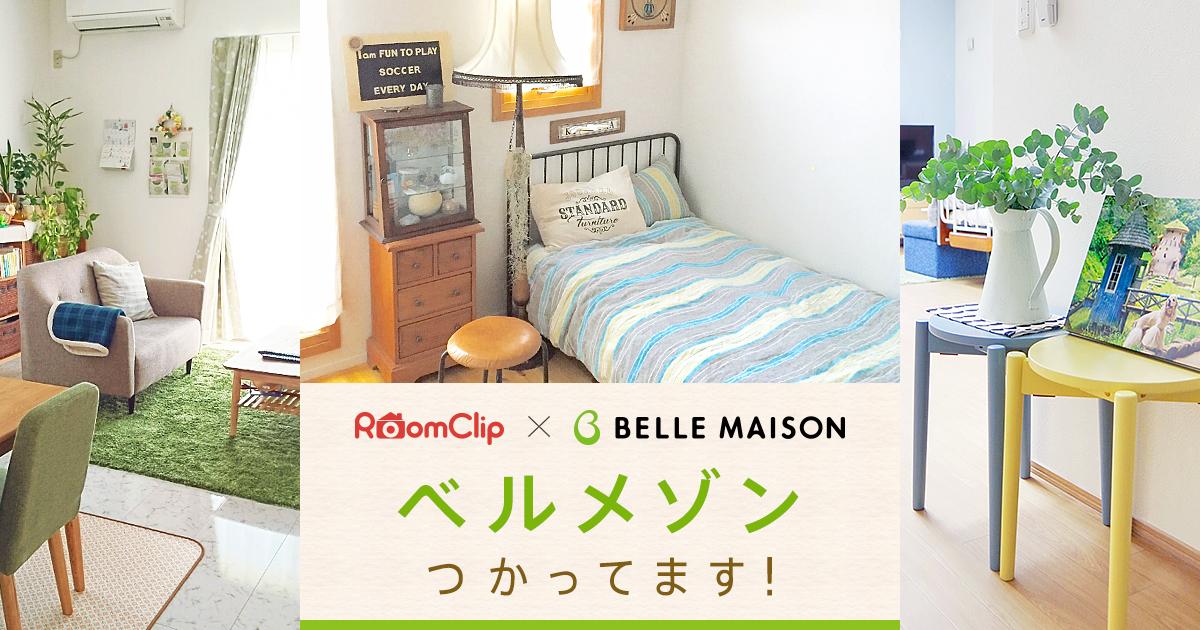 https://cdn.roomclip.jp/roomclip-contest/564/contest_each_main_1515688016.1458.jpg