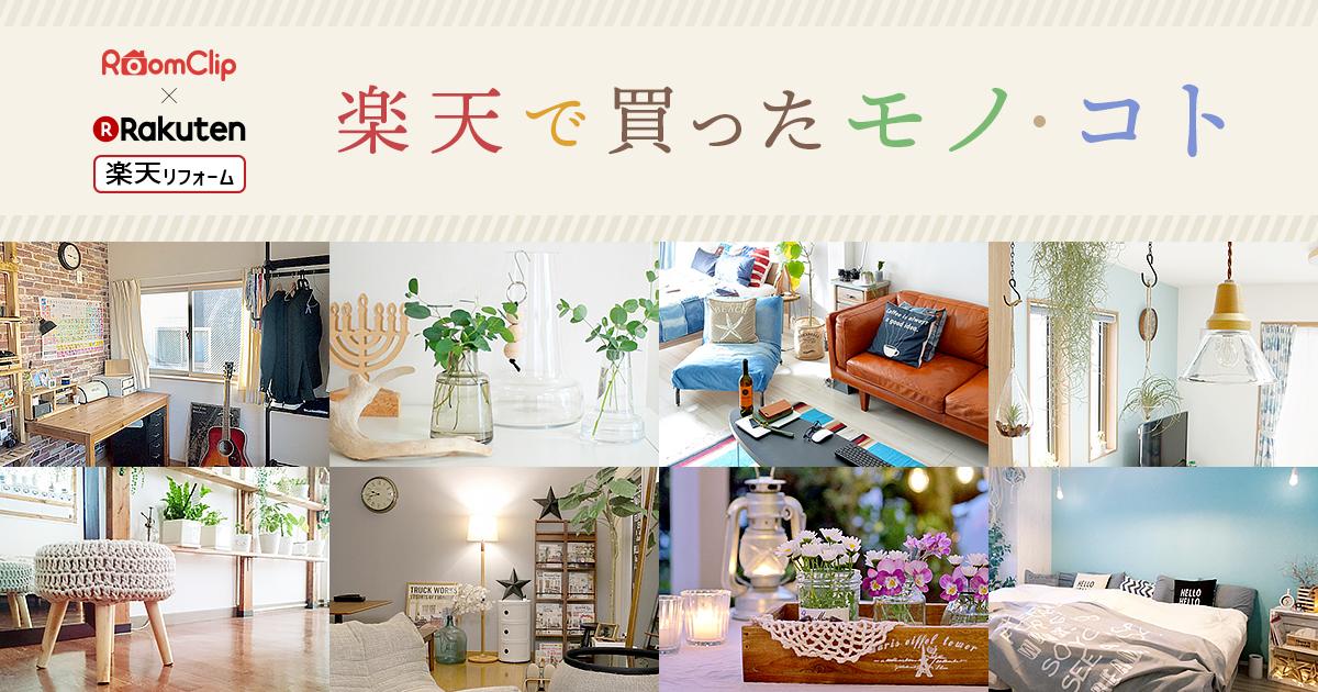 https://cdn.roomclip.jp/roomclip-contest/565/contest_each_main_1516795277.1497.jpg