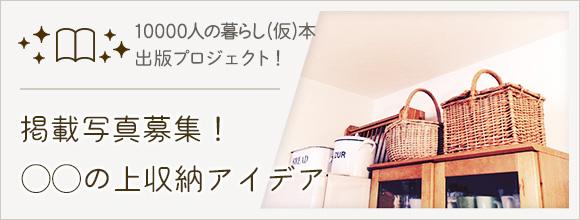 RoomClipのイベント ◯◯の上収納アイデア -10000人の暮らし(仮)本 出版プロジェクト-