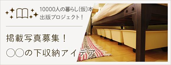 RoomClipのイベント ◯◯の下収納アイデア -10000人の暮らし(仮)本 出版プロジェクト-